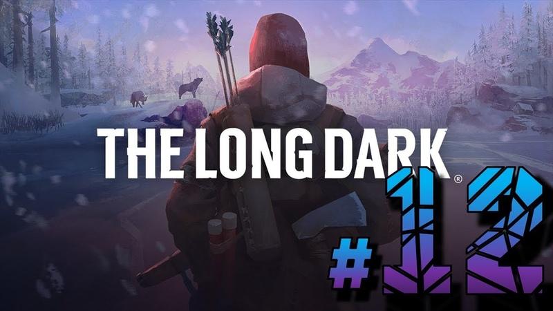 The Long Dark ►12 - ЗАГАДОЧНОЕ ОЗЕРО