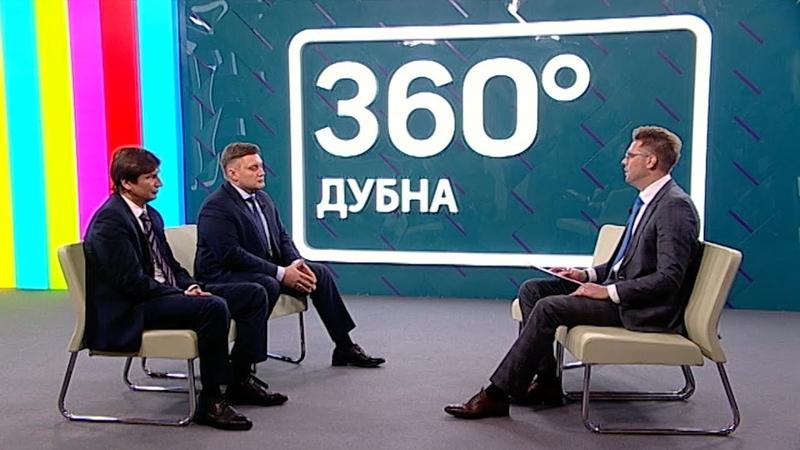 ИНТЕРВЬЮ 360° Дубна 17.01.2019