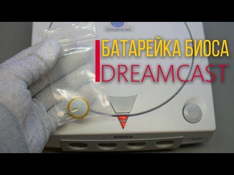 Sega DreamCast. Замена батарейки БИОСА. Немного геймплея в UT