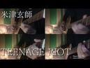 【アコギ】米津玄師/TEENAGE RIOT Acoustic Arrange.Ver 【多重録音】