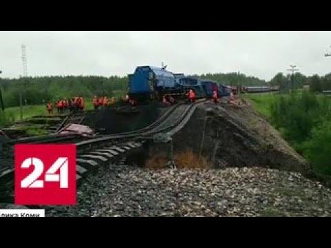 В Коми задержано движение поездов из за схода вагонов с углем Россия 24