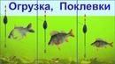 Огрузка снасти под разные условия ловли, ловля В ПРОВОДКУ, поклевки на поплавок, выставление глубины