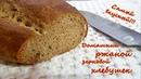 Самый вкусный ржаной зерновой хлеб Homemade rye bread En lezzetlı ev yapımı çavdarlı ekmeğı