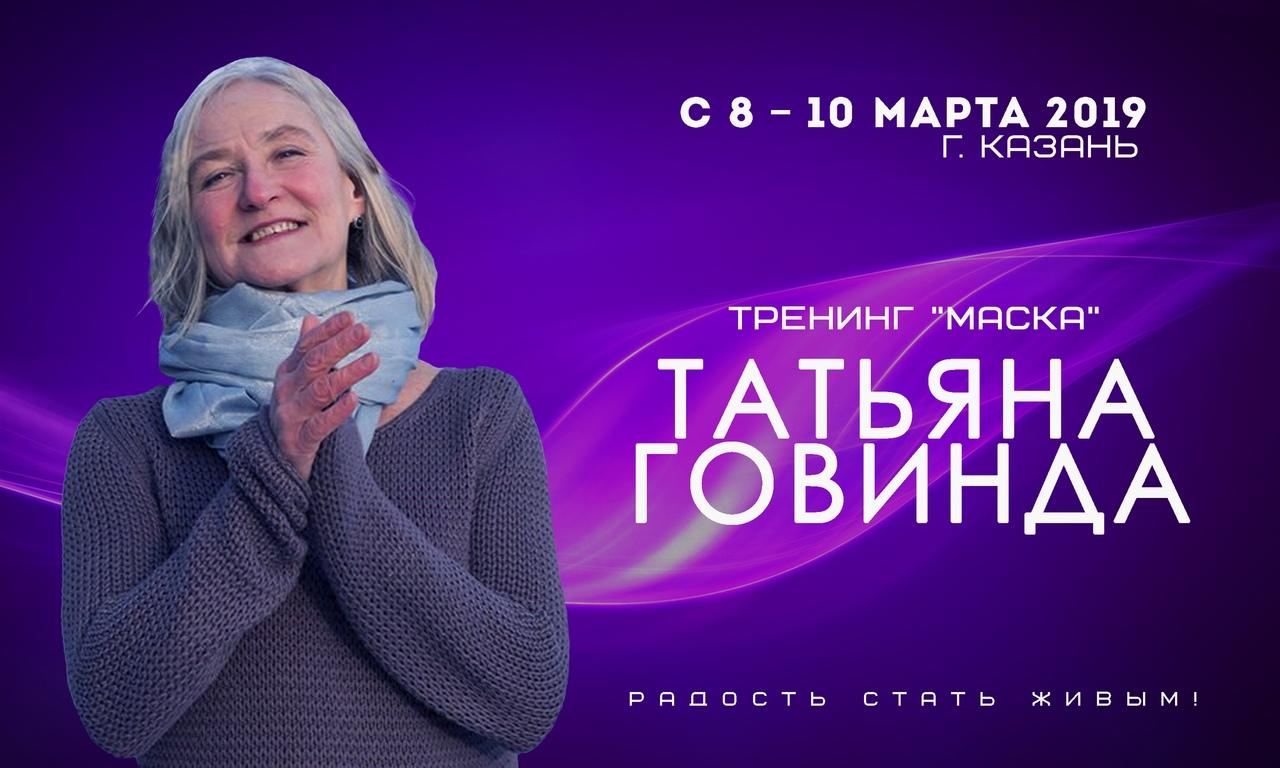 Афиша Казань ОШО ПУЛЬСАЦИИ в КАЗАНИ