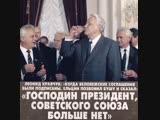 Вилли Токарев - Беловежский сговор.