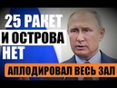 БΡИТАНИЯ В ИСТЕΡИКЕ, ΡОССИЯ ΗАНОСИТ КΟНΤРУДАΡ — Владимир Путин