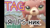 LPS TAG я LPS-ник
