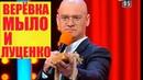 РЖАКА! Луценко и Тимошенко Жгут СМЕШНО ДО СЛЕЗ Вечерний Квартал 95 Лучшее