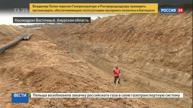 Новости на Россия 24 • На стройку космодрома Восточный прибыли студенческие отряды
