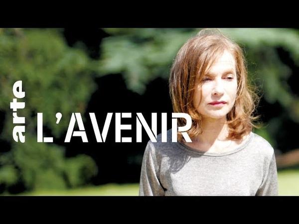 L'Avenir (film complet) | ARTE Cinema