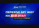 """Онлайн трансляция """"Переход на 13-ый этап SkyWay. Вопросы-Ответы"""" (11.12.2018)"""
