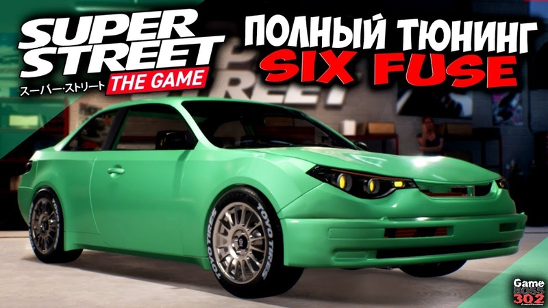 Super Street The Game | Полный тюнинг Six Fuse | Загадочная тачка