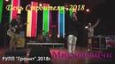 Вечерний концерт на День Строителя-2018, в Микашевичах. ТV- видеоверсия.