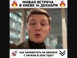 🚀ЖИВАЯ ВСТРЕЧА с Дмитрием Ковпаком в Киеве 14 декабря