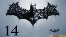 Прохождение Batman: Arkham Origins [Бэтмен: Летопись Аркхема] HD - Часть 14 (В прямом эфире)