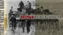Артем Драбкин. Отредактированное интервью немецкого танкиста Альфреда Руббеля. Аудиокнига
