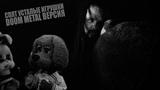Спят Усталые Игрушки (Doom Metal version)