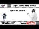 Музыкальные Хиты Лучшие песни Scatman