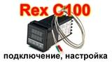 Rex c100 в коптильне. Подключение, настройка, эксплуатация