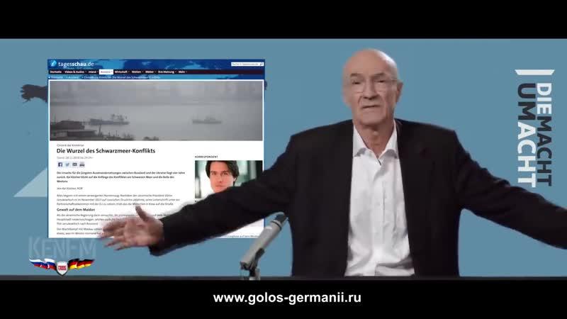 Немецкие СМИ умалчивают важную информацию о крымском конфликте [Голос Германии]