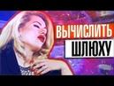 КАК ВЫЧИСЛИТЬ ШЛЮХУ/ БЛЯДИНУ/ТП Инквизитор Махоун feat. Жирный