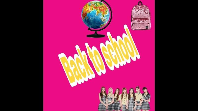 Back to school / Моя канцелярия / Руслана Хай