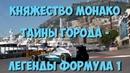 Княжество Монако Тайны города легенды Формула 1