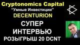 Шикарное интервью о DECENTURION Внимание РОЗЫГРЫШ 20 DCNT