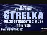 STRELKA/22 декабря/ул.Электросети 2/ TITOV_VIDEO