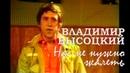 Мое поколение Владимир Высоцкий Москва МГУ 1979