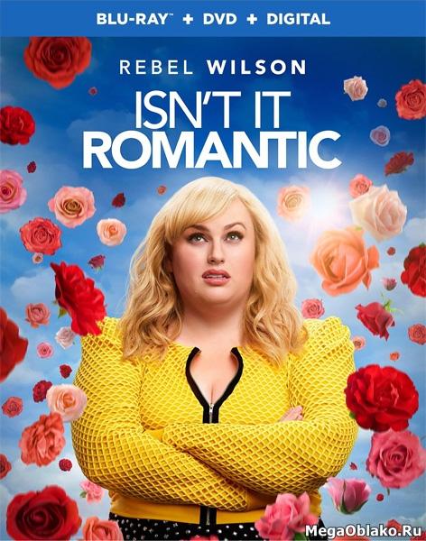 Ну разве не романтично? / Isn't It Romantic (2019/BDRip/HDRip)