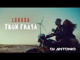 LOBODA Твои Глаза DJ Antonio Extended REMIX.mp4