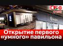 Открытие первого умного павильона Белсоюзпечати СТРИМ 11 декабря в Минске на пр Победителей