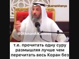 Усман аль-Хамис. О размышлении над аятоми
