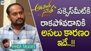 Why Actor Rangadham Vadigepalli Didn't Attend to Aravinda Sametha Success Meet Jr NTR Trivikram