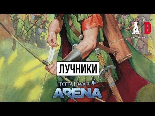 Total War: Arena 🔔 Тотал Вар Арена 🔔 ГАЙД ОБЗОР Лучники 5 лвл и Амбиорикс