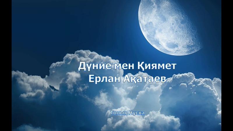 Дүние мен Қиямет (Толық нұсқа) Ерлан Ақатаев