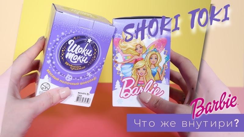 БАРБИ Шоки Токи Обзор Barbie Shoki Toki SWEET BOX Свит Бокс