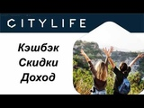 CityLife короткая презентация. Ситилайф