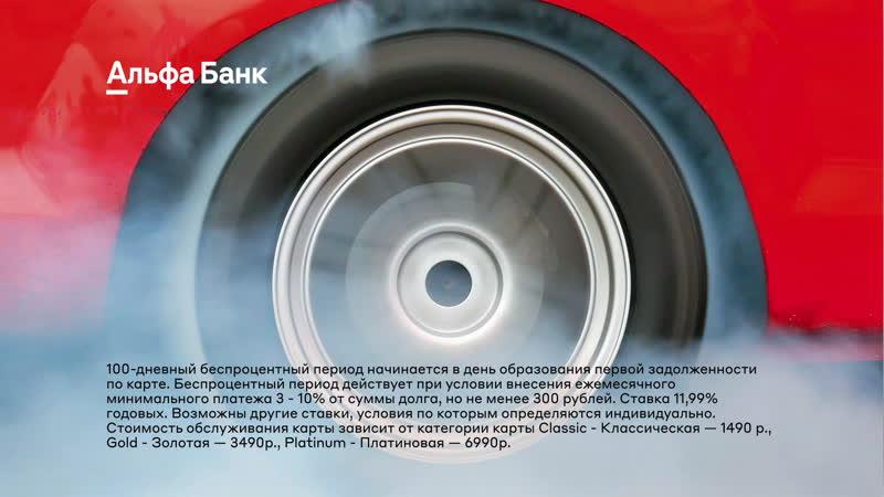 АО Альфа-Банк . Ген. лицензия ЦБ РФ №1326 от 16.01.2015 г.