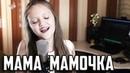 МАМА МАМОЧКА Ксения Левчик Очень нежно и трогательно