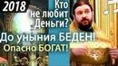 Неделя Мытаря и Фарисея Деньги будут Людей не Хватает 28 01 2018 Ткачёв Андрей