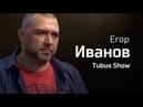 Как же этого интервью мы ждали...Егор Иванов. По-живому
