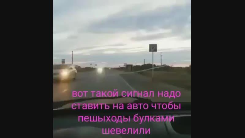 Сигнал на машину