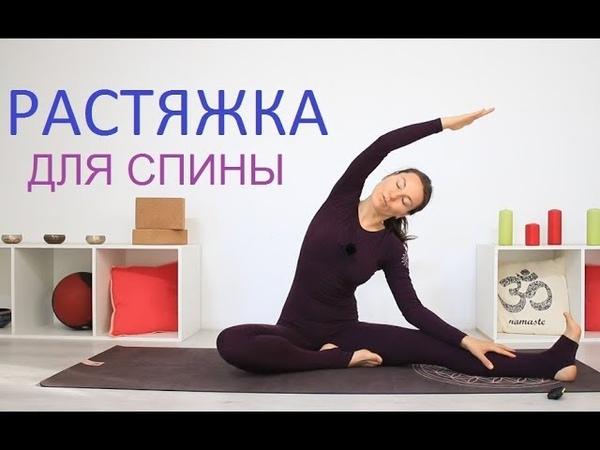 Елена Малова - Растяжка для спины на 30 минут