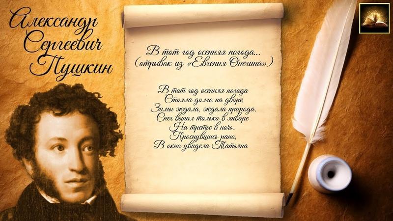 Стихотворение А.С. Пушкин Евгений Онегин В тот год осенняя погода (Отрывок) (Стихи Русских Поэтов)