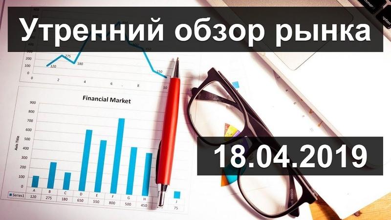 Обзор рынка: RI, SI, SR, SPY от 18 апреля 2019