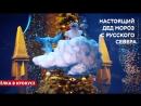 """""""Главный секрет Деда Мороза"""""""