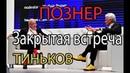Я совок не нанимаю О чем Познер говорил с Тиньковым на Петербургском форуме