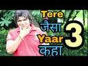 Tere Jaisa Yaar Kahan 3 दोस्तों की प्यारी सी कहानी जरुर देखे JAMMY B